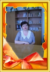 Синякина Ирина Арсентьевна