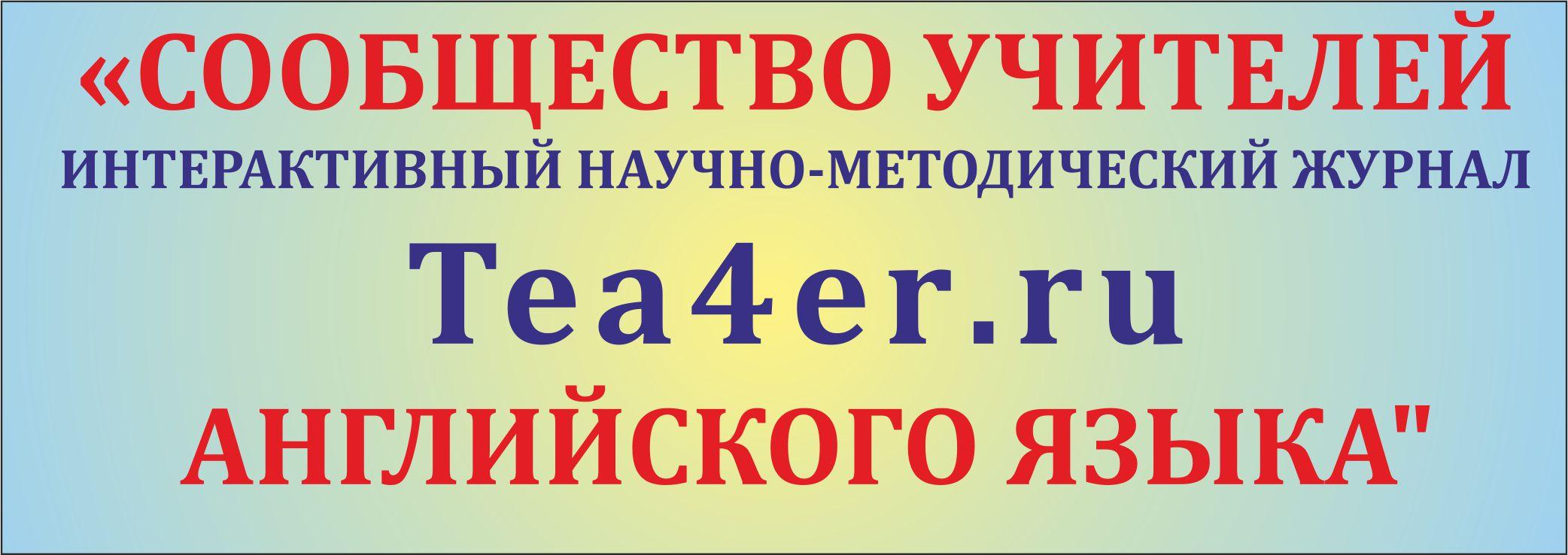 tea4er.ru